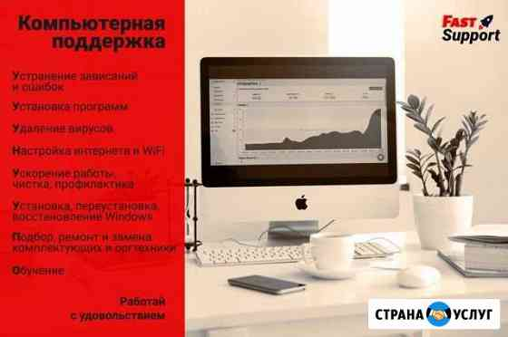 Настройка, ремонт, подбор компьютеров и ноутбуков Калининград