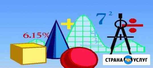 Занятия по математике, физике Пенза