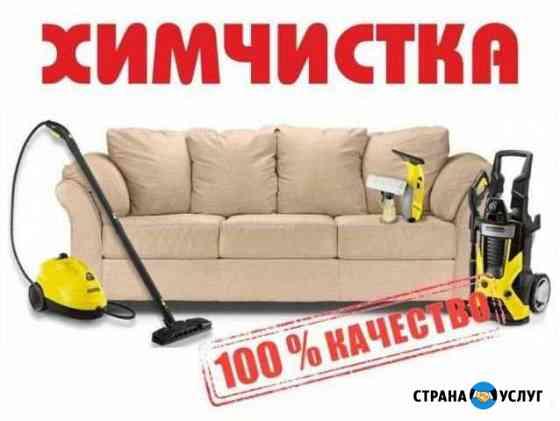 Химчистка на дому Владикавказ