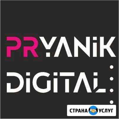Смм-агентство Pryanik Digital Уфа