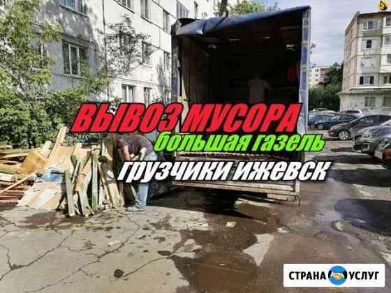 Вывоз Мусора Газель Грузчики Ижевск