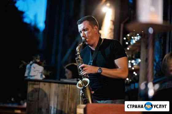 Саксофонист Саксофон на праздник Саксофон Воронеж Воронеж