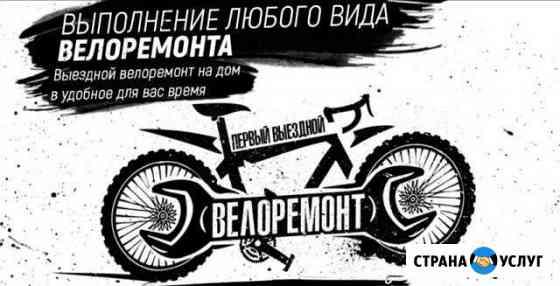 Первый Выездной Велоремонт Бугуруслан