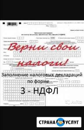 Декларация 3-ндфл Кемерово
