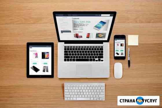 Создание красивых сайтов под ключ Красноярск