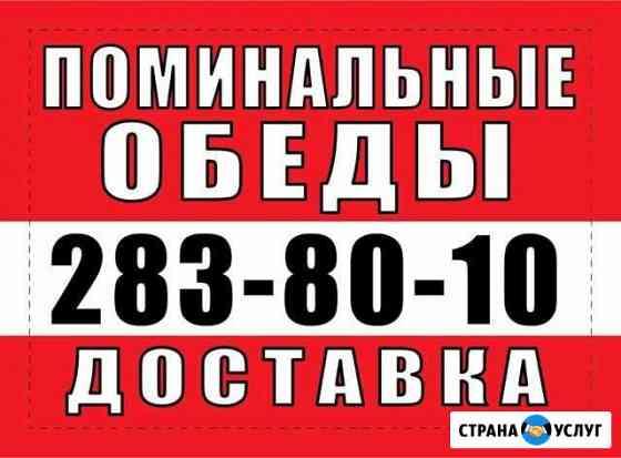 Доставка поминальных обедов, проведение банкетов Нижний Новгород