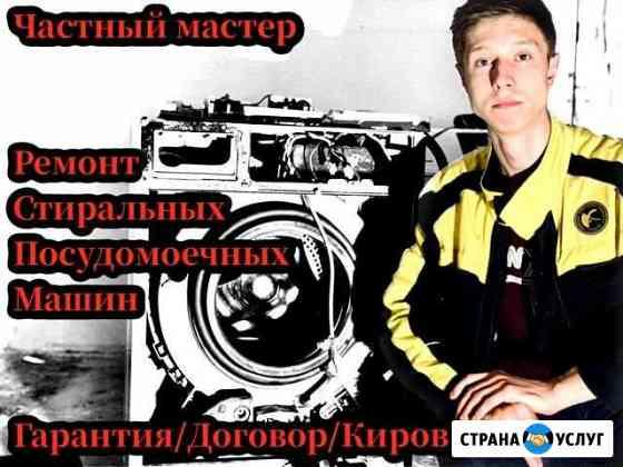 Ремонт стиральных машин и посудомоечных Киров