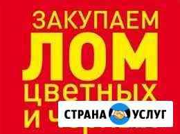Купим металлолом Волгоград