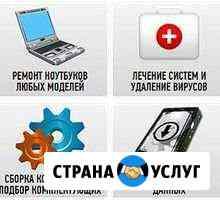 Ремонт компьютеров и ноутбуков без выходных Керчь