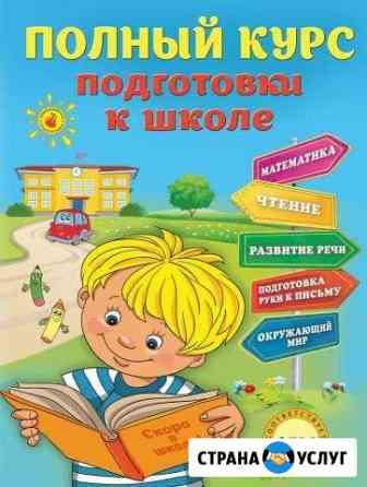 Подготовка к школе. Репетитор 1-2 класс Ноябрьск