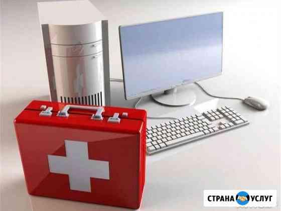 Компьютерная помощь с выездом к вам домой Сафоново