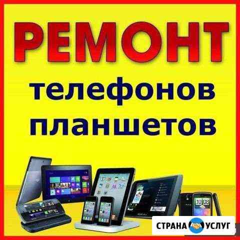 Ремонт сотовых телефонов Мичуринск