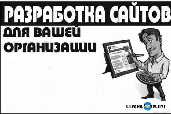 Создание сайтов Туймазы