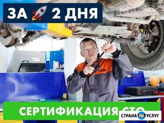 Сертификация услуг автосервиса сто Архангельск