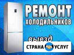 Ремонт холодильников на дому Владивосток