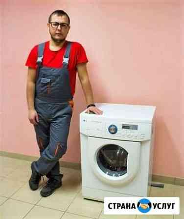 Гарантированный ремонт стиральных машин Томск