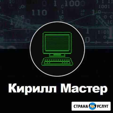 Приходящий системный администратор Нижний Новгород