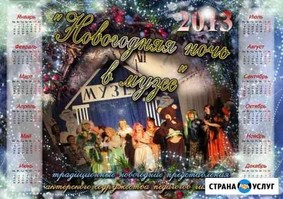 Печать календарей с фотографиями Иркутск