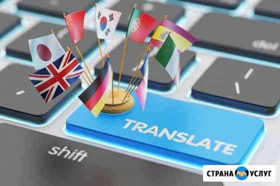 Профессиональные переводческие услуги Воронеж