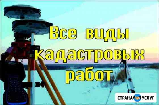 Кадастровые работы Екатеринославка