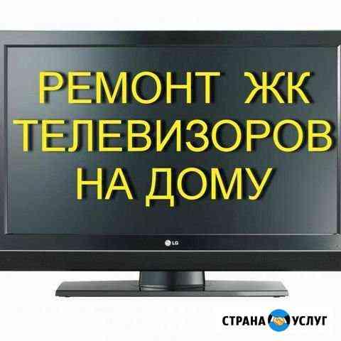 Ремонт телевизоров, выезд Белгород
