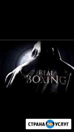 Тренировки по боксу и рукопашному бою Ижевск