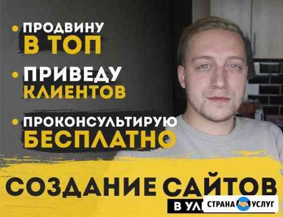 Создание сайтов в Ульяновске Ульяновск