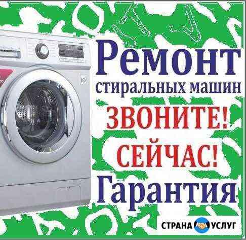 Ремонт стиральных машин на дому Смоленск