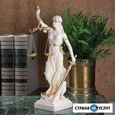 Юридические услуги Тюмень