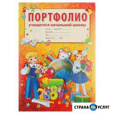 Портфолио ученика начальной школы Чапаевск