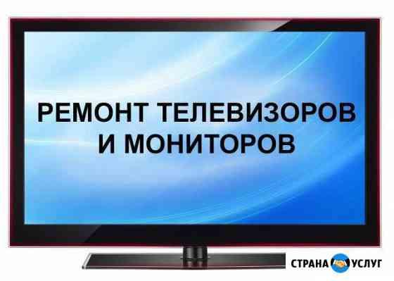 Ремонт телевизора, матрицы только в сервис.центре Ярославль