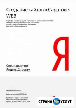 Создание сайтов, продвижение сайтов гарантированно Саратов