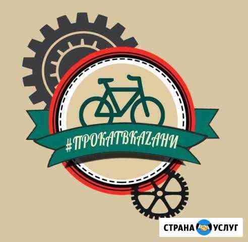 Прокат велосипедов Казань