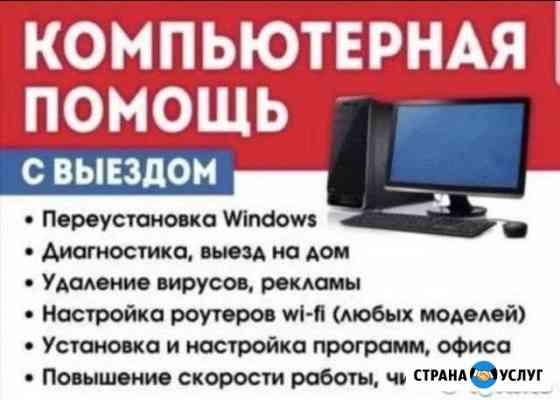 Ремонт компьютерной Астрахань