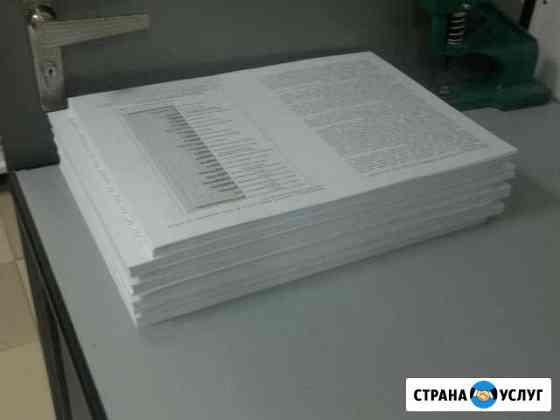 Копирование (ксерокопии) Краснодар