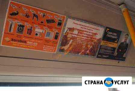 Реклама в салонах автобусов, на бортах автобусов Северодвинск
