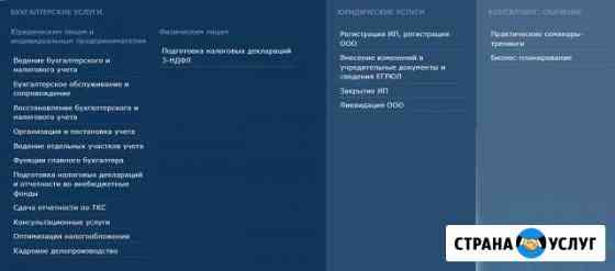 Бухгалтерские услуги Альтернативаплюс Новомосковск