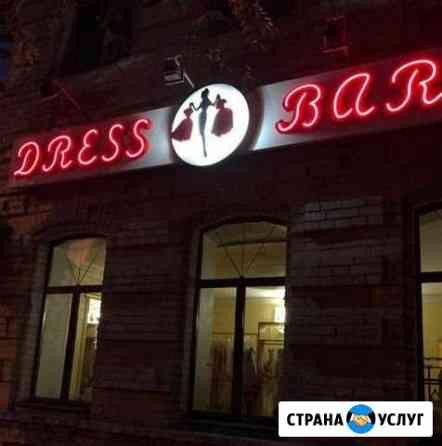 Вывески, реклама, объемные буквы Led-neon Астрахань