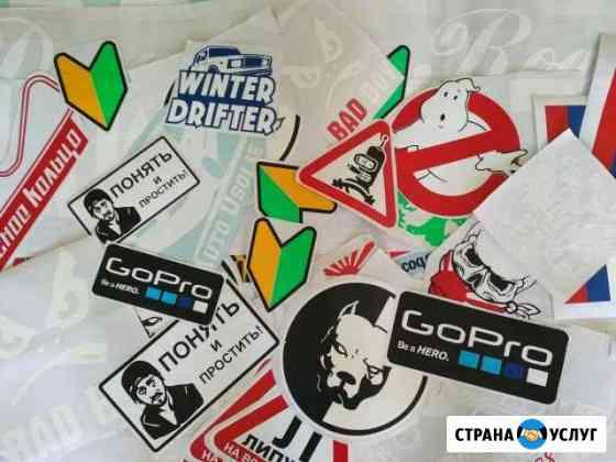 Изготовление наклеек и логотипов Усолье-Сибирское