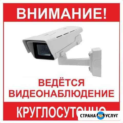Видео наблюдение,обслуживание,монтаж,подбор и прод Шахты