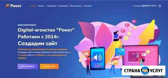 Создание сайтов / Настройка рекламы / Seo продвиже Ульяновск