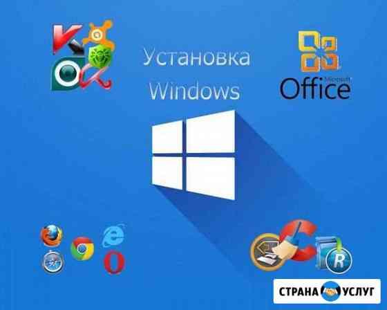 Ремонт и установка Windows на ваш пк Тверь