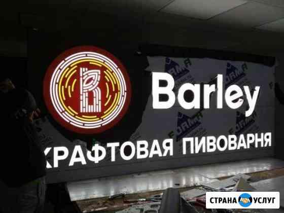 Реклама,Печать,изготовления букв Ростов-на-Дону