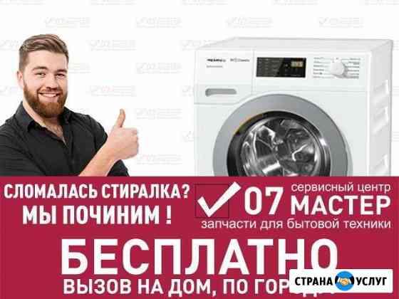 Ремонт стиральных машин Прохладный