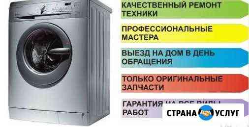 Ремонт стиральных и посуд машин Официально Рославль