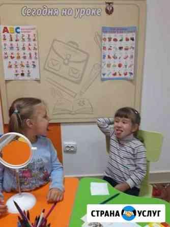 Логопедические услуги и подготовка к школе Белгород