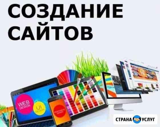 Создам сайт: лендинг, визитку, интернет-магазин Уфа