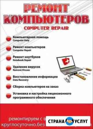 Скорая компьютерная помощь Северодвинск