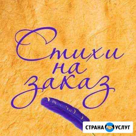 Стихи и поздравления на заказ Томск