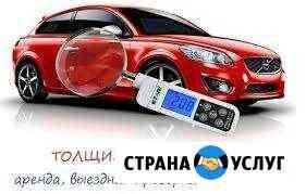 Помощь в выборе авто, услуги толщиномера Горно-Алтайск